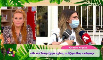 Survivor - Χριστίνα Κεφαλά: «Με τον Σάκη είχαμε σχέση, το ήξερε όλος ο κόσμος» (VIDEO)