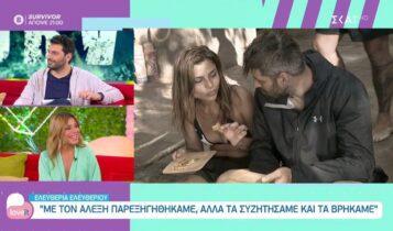 Η Ελευθερίου σχολιάζει την... σχέση της με τον Παππά (VIDEO)