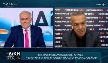 Κλήθηκε για πλαστογραφία ο Λάσκοφ - Ερευνα και κίνδυνος για τον Αρη (VIDEO)