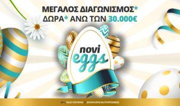 Τα NoviEggs σπάνε και χαρίζουν δώρα* άνω των 30.000€!