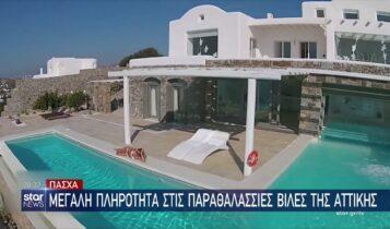 Πάσχα: Μεγάλη πληρότητα στις παραθαλάσσιες βίλες της Αττικής - Ζήτηση και στα... σκάφη (VIDEO)