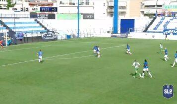 Ιωνικός-Λεβαδειακός: Με γκολάρα ο Μυτίδης το 2-3 στο 90+3' (VIDEO)
