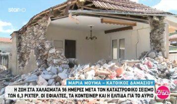 Δαμάσι: Η ζωή στα χαλάσματα 56 ημέρες μετά τον καταστροφικό σεισμό των 6,3 Ρίχτερ (VIDEO)