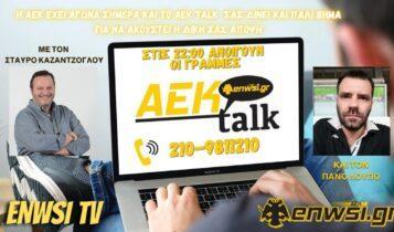 ENWSI TV: AEK talk απόψε στις 22:00 με Καζαντζόγλου-Λούπο!