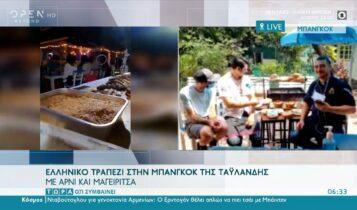 Ελληνικό τραπέζι στην Μπανγκόκ της Ταϋλάνδης με αρνί και μαγειρίτσα (VIDEO)