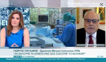 Παυλάκης: «Αν βάλουμε τα δυνατά μας ίσως σώσουμε το καλοκαίρι» (VIDEO)