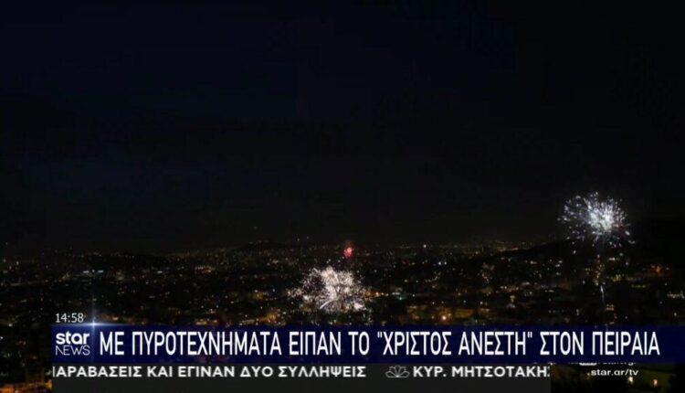 Ανάσταση: Γέμισε βεγγαλικά ο ουρανός της Αττικής! (VIDEO)