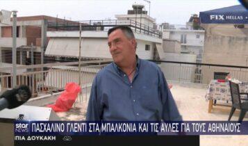 Πασχαλινό γλέντι στα μπαλκόνια και τις αυλές για τους Αθηναίους (VIDEO)