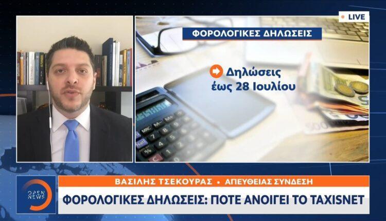 Φορολογικές δηλώσεις: Πότε ανοίγει το taxisnet (VIDEO)