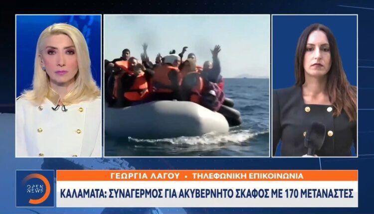 Καλαμάτα: Συναγερμός για ακυβέρνητο σκάφος με 170 μετανάστες (VIDEO)