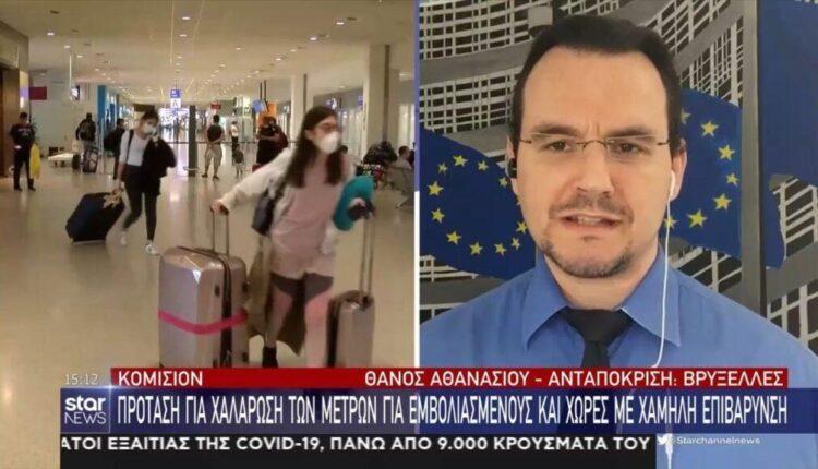 Κομισιόν: Πρόταση για χαλάρωση των μέτρων για εμβολιασμένους και χώρες με χαμηλή επιβάρυνση (VIDEO)