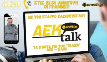 ENWSI TV: AEK talk απόψε στις 23:45 με Καζαντζόγλου!