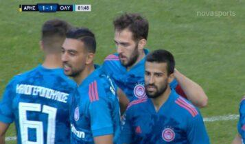 Αρης-Ολυμπιακός: Ο Χασάν έφτιαξε, ο Φορτούνης ισοφάρισε σε 1-1 (VIDEO)