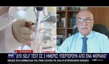 Καθηγητής Τζανάκης: «Δύο self test σε 3 ημέρες υπερτερούν από ένα μοριακό» (VIDEO)