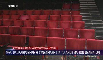 Νέα μέτρα: Ανοιχτά θέατρα, σινεμά και μουσεία εισηγείται η Επιτροπή (VIDEO)