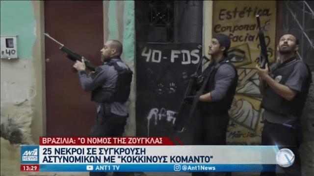 Βραζιλία: Δεκάδες νεκροί σε αστυνομική επιχείρηση για ναρκωτικά (VIDEO)