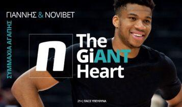 «The GiANT Heart»: Γιάννης Αντετοκούνμπο & Novibet