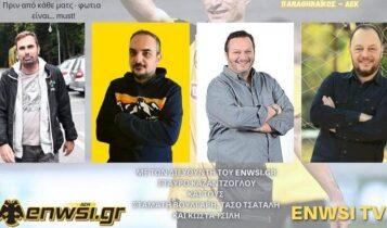 ΤΩΡΑ LIVE το Pregame για το Παναθηναϊκός-ΑΕΚ από το ENWSI TV (VIDEO)