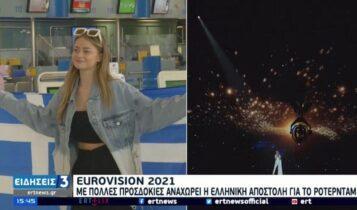 Eurovision 2021: Με πολλές προσδοκίες αναχώρησε η ελληνική αποστολή για το Ρότερνταμ (VIDEO)