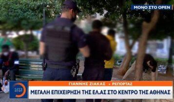 Μεγάλη επιχείρηση της Αστυνομίας στο κέντρο της Αθήνας (VIDEO)