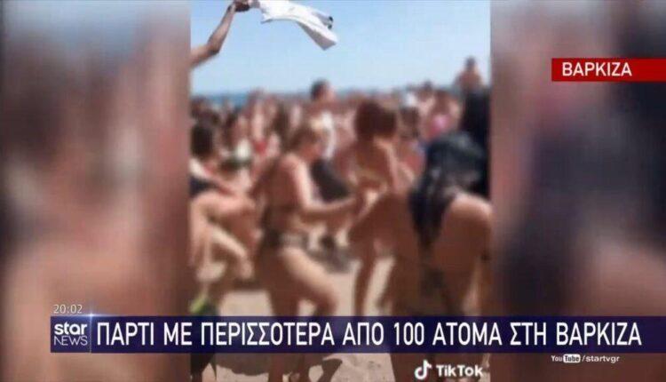 Κορωνοπάρτι με περισσότερα από 100 άτομα στη Βάρκιζα (VIDEO)