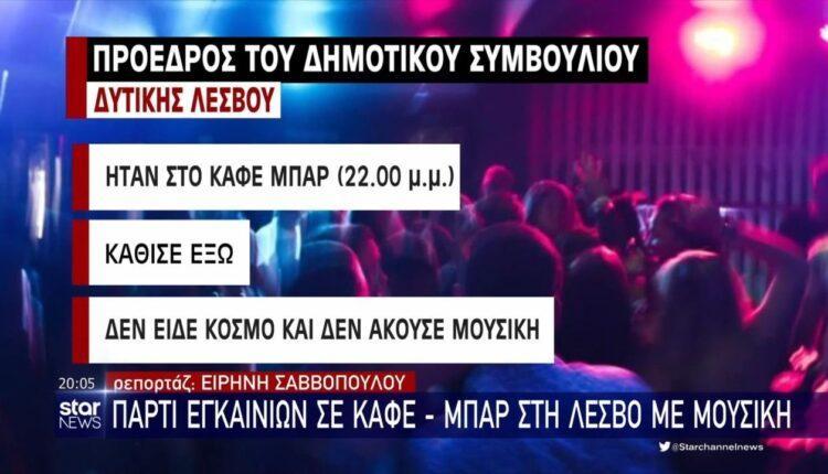 Λέσβος: Πολιτικός και αυτοδιοικητικοί σε εγκαίνια καφέ πριν το... πάρτι! (VIDEO)