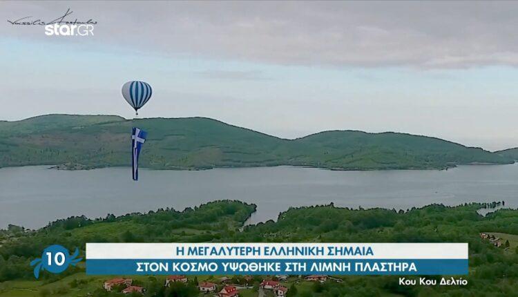 Η μεγαλύτερη ελληνική σημαία στον κόσμο υψώθηκε στη λίμνη Πλαστήρα (VIDEO)