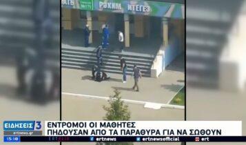 Ρωσία: Σοκαριστικά VIDEO με μαθητές να πηδούν από μπαλκόνια για να σωθούν