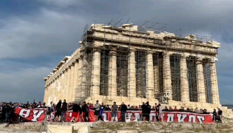 Οπαδοί του Ολυμπιακού βεβήλωσαν την Ακρόπολη με πανό-Ανακοίνωση του Υπουργείου!