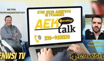 ENWSI TV: AEK talk απόψε στις 22:30 με Καζαντζόγλου-Λούπο!