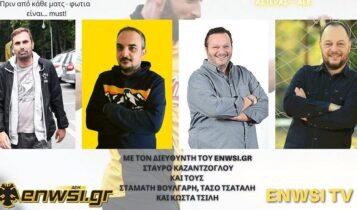 ΤΩΡΑ LIVE το Pregame για το Αστέρας Τρίπολης-ΑΕΚ από το ENWSI TV (VIDEO)