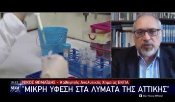 Μικρή ύφεση στα λύματα της Αττικής (VIDEO)