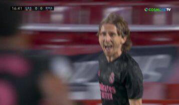 Γρανάδα-Ρεάλ Μαδρίτης: Ασίστ-έπος του Γκουτιέρεθ και το 1-0 ο Μόντριτς (VIDEO)