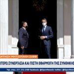 Συνάντηση Μητσοτάκη – Ζάεφ: Περαιτέρω συνεργασία και πιστή εφαρμογή της συνθήκης των Πρεσπών (VIDEO)