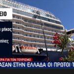 Πρεμιέρα για τον τουρισμό: Εφτασαν στην Ελλάδα οι πρώτοι τουρίστες (VIDEO)