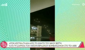 Πλάνα από το κινητό του Βέρτη κατά τη διάρκεια των βομβαρδισμών στο Τελ Αβίβ (VIDEO)