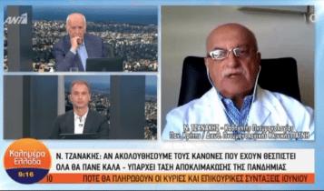 Τζανάκης: «Στο 40% οι πλήρως εμβολιασμένοι πολίτες στα μέσα Ιουνίου» (VIDEO)