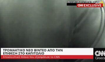 Τρομακτικό νέο VIDEO από την επίθεση στο Καπιτώλιο