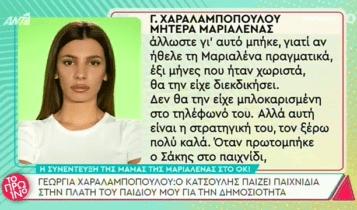 Μητέρα Μαριαλένας: «Ο Σάκης παίζει παιχνίδια στην πλάτη του παιδιού μου» (VIDEO)