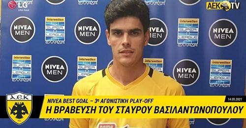 Βασιλαντωνόπουλος: Πήρε το βραβείο Best Goal για το τέρμα στο Αρης-ΑΕΚ 1-3 (ΦΩΤΟ-VIDEO)