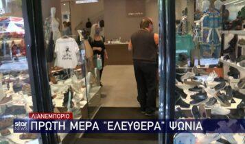 Λιανεμπόριο: Ανοιχτά τα καταστήματα αυτή την Κυριακή (VIDEO)