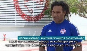 Ο Καρεμπέ άρχισε τα ίδια: «Ονειρο μας να παίξουμε σε έναν ευρωπαϊκό τελικό»