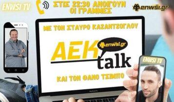 ENWSI TV: AEK talk απόψε στις 22:30 με Καζαντζόγλου-Τσίμπο!