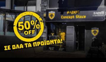 AEK Concept Store: Σούπερ Εκπτώσεις 50% σε ΟΛΑ τα προϊόντα της ΑΕΚ!