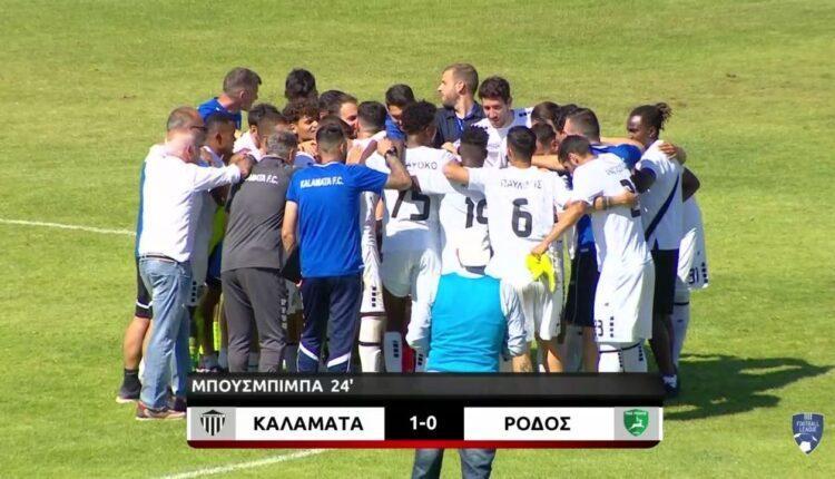 Καλαμάτα-Ρόδος 1-0: Ενα βήμα πιο κοντά στην άνοδο (VIDEO)