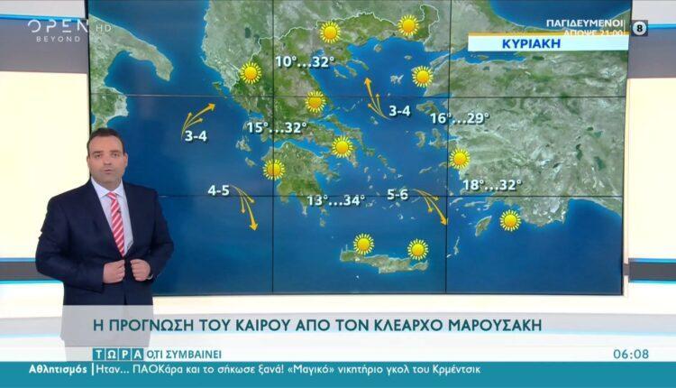 Καιρός: Ηλιοφάνεια και μικρή άνοδος της θερμοκρασίας σήμερα (VIDEO)