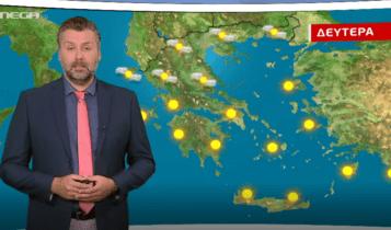 Καιρός: Ξεκινούν οι ζέστες από αύριο (VIDEO)