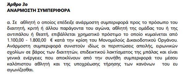 ΑΕΚ: Μόνο με πρόστιμο απειλείται ο Μορέιρα, οτιδήποτε άλλο θα είναι σκάνδαλο!