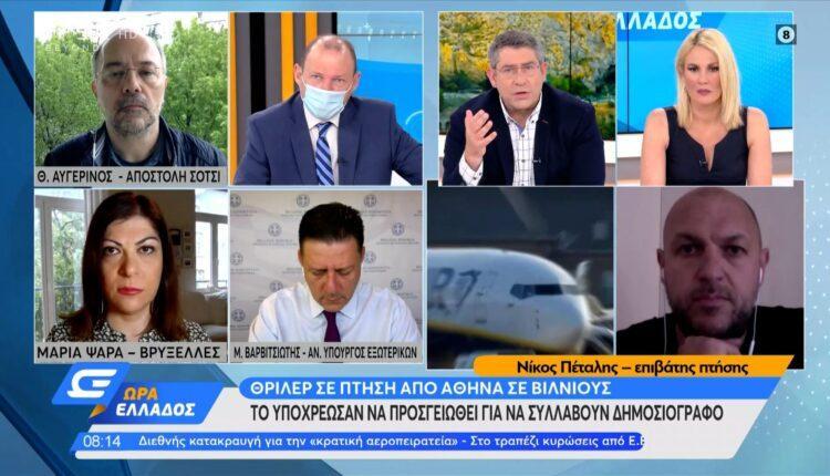 Μαρτυρία ενός επιβάτη της πτήσης της Ryanair από Αθήνα σε Βίλνιους (VIDEO)