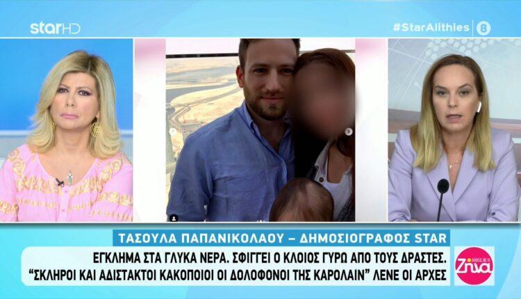 Εγκλημα στα Γλυκά Νερά: Σφίγγει ο κλοιός γύρω από τους δράστες (VIDEO)